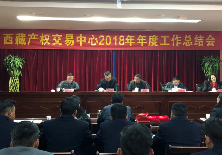 西藏产权交易中心召开2018年年终 工作总结会议
